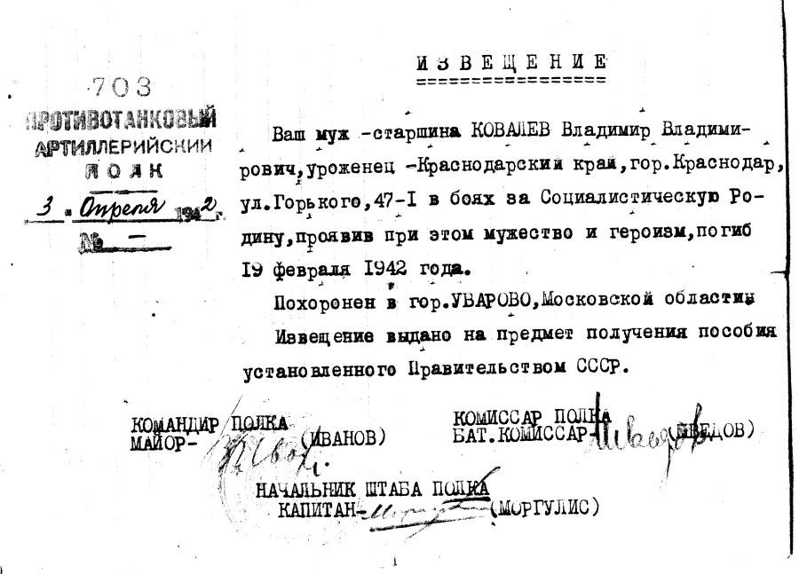 Ковалев, похоронка