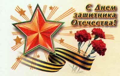 День Защитника Отечества в Уваровке